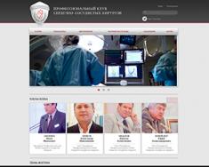 Профессиональный клуб сердечно-сосудистых хирургов